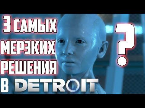 3 САМЫХ МЕРЗКИХ РЕШЕНИЯ в Detroit: Become Human