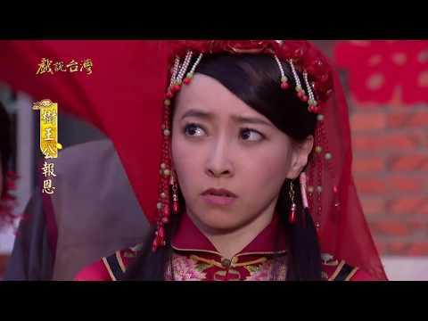 台劇-戲說台灣-樹王公報恩-EP 10