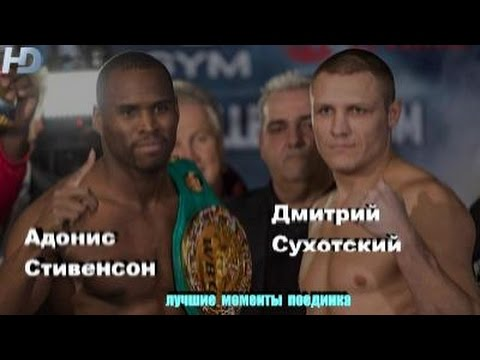 Адонис Стивенсон vs. Дмитрий Сухотский (лучшие моменты)