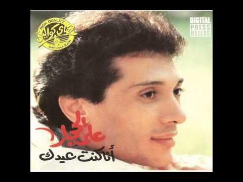 على الحجار - انا كنت عيدك / Ali Elhagar - Ana Kont 3edek