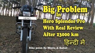 Hero splendor Pro Big Problem real review Mileage New features technical Specification Secret tips
