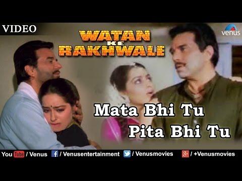Mata Bhi Tu Pita Bhi Tu (Watan Ke Rakhwale)