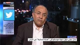 """جدل دولي حول """"هدنة إنسانية"""" في اليمن"""