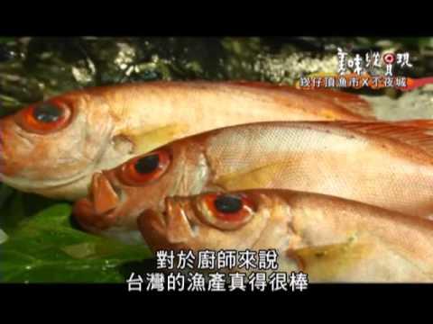 台綜-美味縱貫現-EP 019 寶島海鮮活跳跳