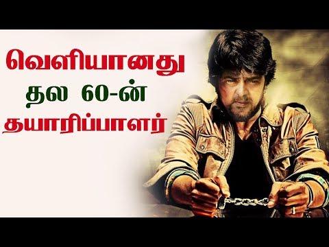 """ Thala 60 "" Mass Updates | Thala Ajith | Viswasam Teaser | Thala 59"