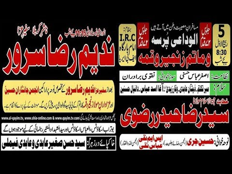 ????Live Majlis-e-Aza 5th Rabi-ul-Awal Moulana Raza Haider & Nadeem Sarwar - Imam Bargah IRC - Karac