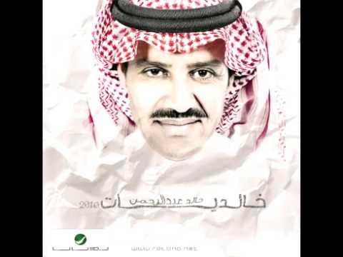 Khaled Abdul Rahman...Dayego Sadrah   خالد عبد الرحمن...ضيقوا صدره