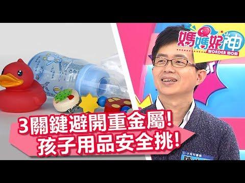台綜-媽媽好神-20180227-玩具餐具毒危機!有這個「回收標誌」是地雷?3招辨識材質安全!