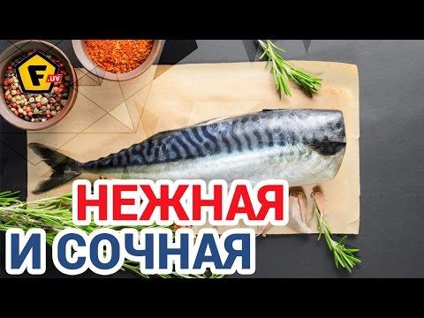 Как приготовить скумбрию в духовке - видео