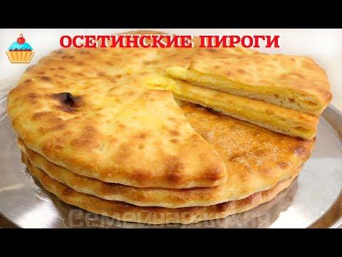 Осетинский пирог тесто рецепт с
