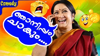 Kalpana Comedy Scenes | Malayalam Comedy Movies | Malayalam Comedy Scenes From Movies [HD]
