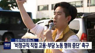 '비정규직 직접 고용·부당 노동 행위 중단' 촉구