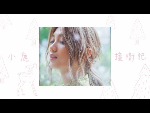 Download 黃妍 Cath Wong - 小鹿撞樹記 s  Mp4 baru
