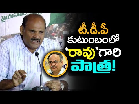 YCP Leader Parthasarathi CRITICIZE Kutumba Rao |  Kutumba Rao Comments on YS Jagan | indiontvnews