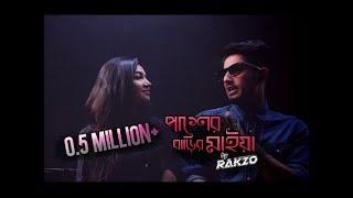 Rakzo - Pasher Barir Maiya (Official Music Video)