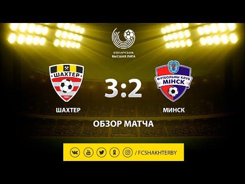 Тур 14. Шахтер - Минск - 3:0 (06.07.2019)
