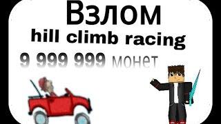 Как на hill climb racing сделать много денег