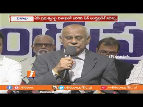 Save Andhra Pradesh Program Against AP Govt In Visakha | Undavalli arun kumar, Laxman reddy | iNews
