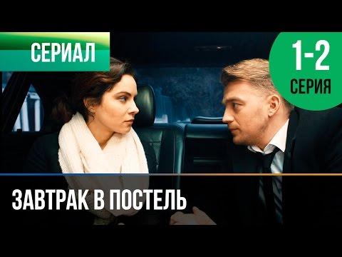 Завтрак в постель 1 и 2 серия - Мелодрама | Фильмы и сериалы - Русские мелодрамы