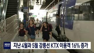 투/4월과 5월 강릉선 KTX 이용객 16% 증가