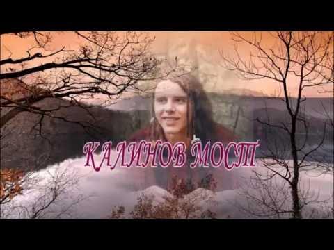 Калинов мост - Мелодия голых ветвей