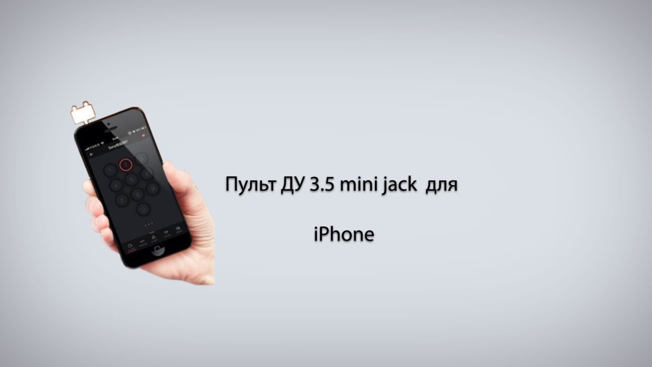 Приложение с айфона пульт