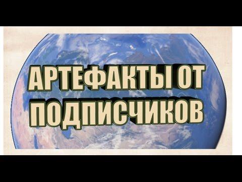 Артефакты от подписчиков канала - 1