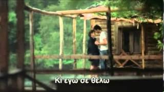 Το κορίτσι που αγάπησα - Mega Trailer