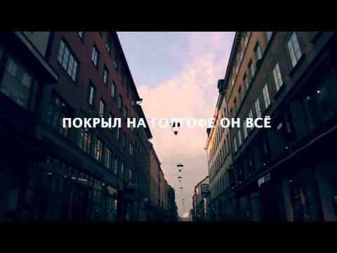 Голгофа - Lyric Video