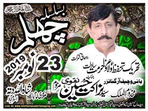 Live majlis aza 23 novmber 2019 at shah allah dita islamabad