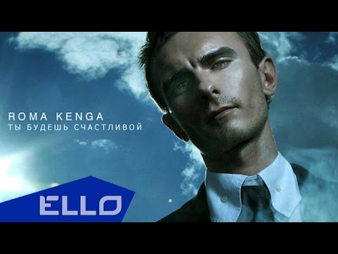 Roma Kenga - Ты будешь счастливой