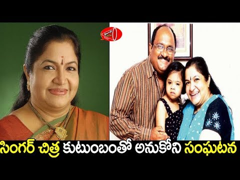 Singer Chitra Painful Life and Unknown Family Story | Daughter Unseen Photos | Gossip Adda