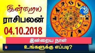 இன்றைய ராசி பலன் 04-10-2018 | Today Rasi Palan in Tamil | Today Horoscope | Tamil Astrology