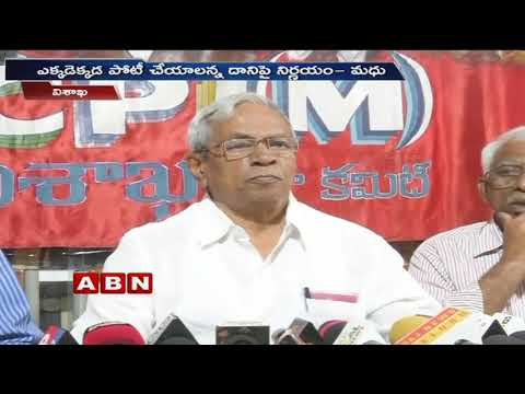 CPM Leader Madhu Comments on Chandrababu Naidu and YS Jagan | ABN Telugu