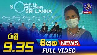 Siyatha News | 09.35 PM |21 -01- 2021