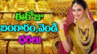 Gold Rates Today | Gold Price Today in India | Telangana | Andhra Pradesh | 21-10-2018