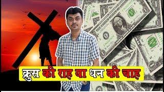 क्रूस  की  राह या धन की चाह - HIndi Christian Message by -Ps. Harish Bagle