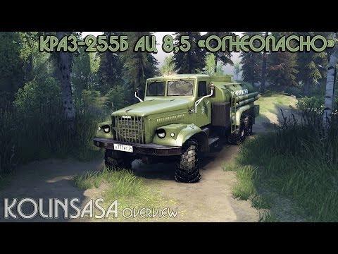 КрАЗ-255Б Ац 8.5 Огнеопасно