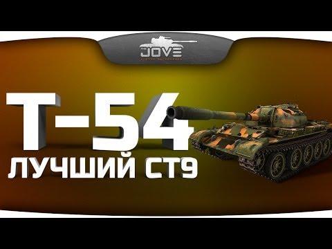 Лучший Средний Танк 9 уровня (Т-54)