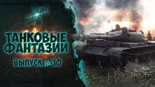 Танковые фантазии №30 | WoT Приколы | от GrandX [World of Tanks]