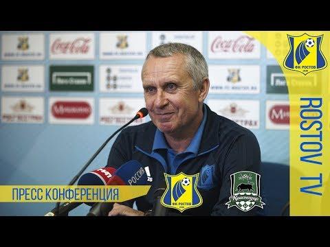 Пресс-конференция после матча Ростов - Краснодар (0:0)
