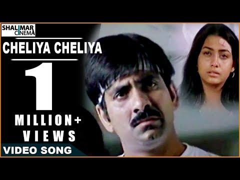 Idiot Movie || Cheliya Cheliya Video Song || Ravi Teja, Rakshita video