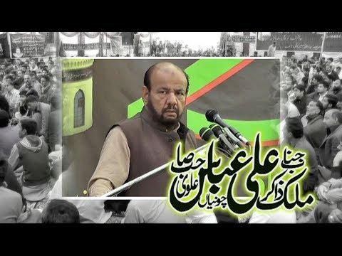 Zakir Ali Abbas Alve | 14 Rabi Ul Awal 2018 | Rajoa Sadat Mandi bahauddin | www.Gujratazadari.com