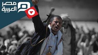 مصر العربية | مظاهرة للحوثيين بصنعاء لتأييد قرارات المؤتمر الوطني