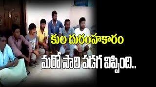 Armor Dalit Families Social Boycott   Latest Updates