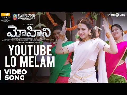 Mohini Songs (Telugu) | Youtube Lo Melam Video Song | Trisha | R. Madhesh | Vivek-Mervin