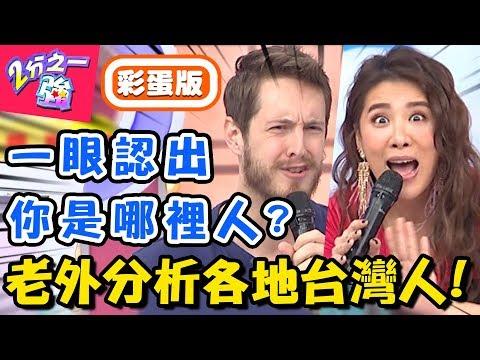 台綜-二分之一強-20190121 台灣人各地習性差別大,在老外眼中超有趣?「這裡人」講話主詞顛倒講,賈斯汀模仿超逼真?!