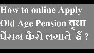 download lagu How To Online Apply Old Age Pension वृधा पेंसन gratis