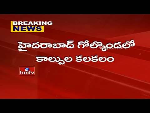 Firing Triggers panic in Golkonda | Clashes Between Business Mans | Hyderabad | HMTV