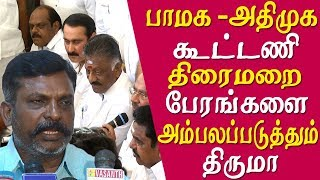 Pmk –  admk alliance what happens behind the sceen thirumavalavan expose tamil news live